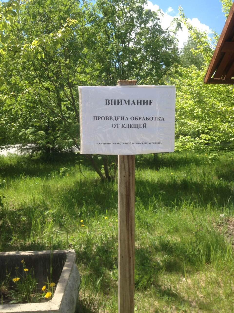 Территория вокруг Иркутского областного клинического госпиталя ветеранов войн обработана от клещей
